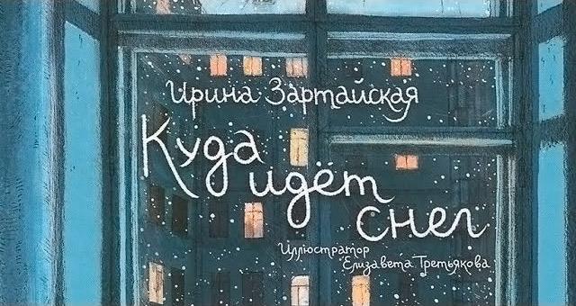 Куда идёт снег - Ирина Зартайская