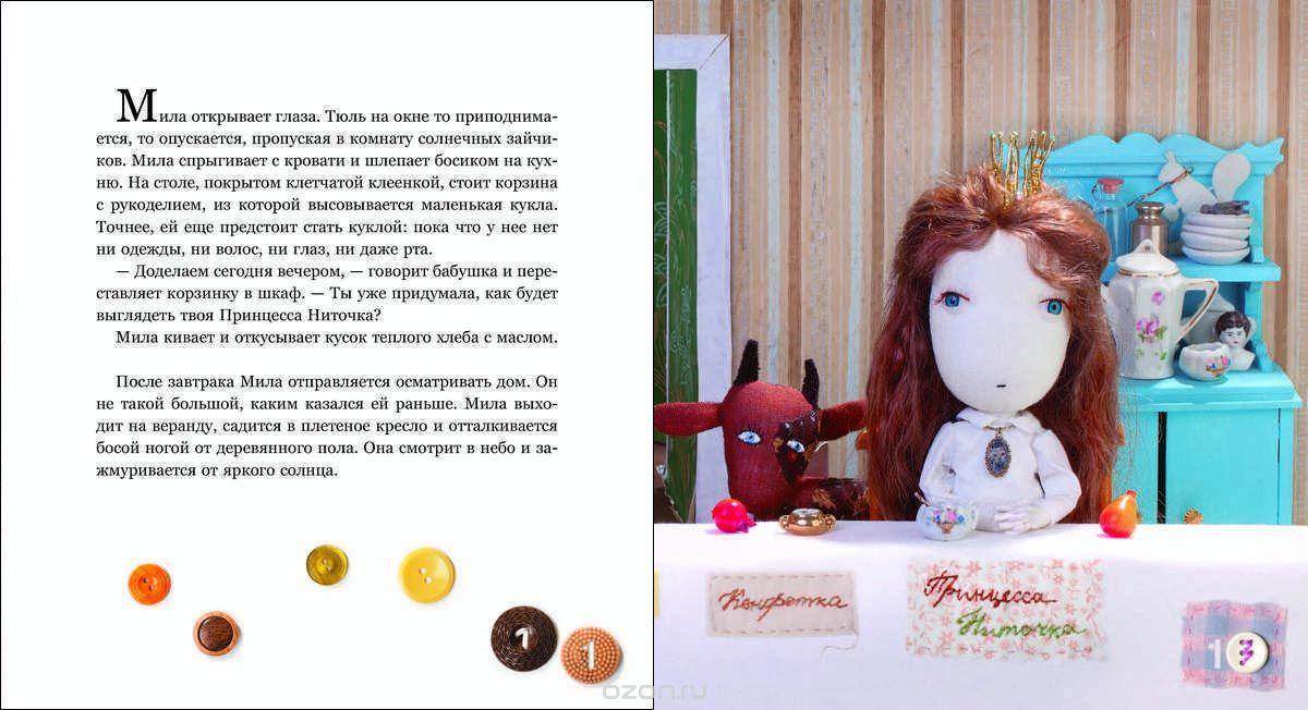 Принцесса ниточка книга Ирины Зартайской