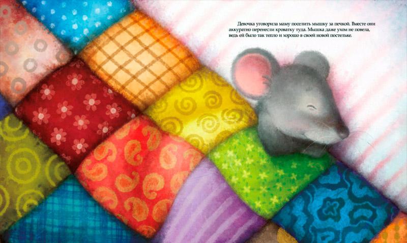 Подарок для мышки Ирина Зартайская