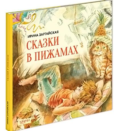 Ирина Зартайская - Сказки в пижамах