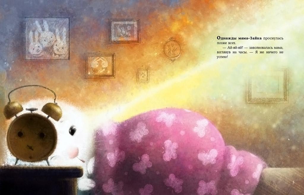 Сюрприз для мамы - книга Ирины Зартайской