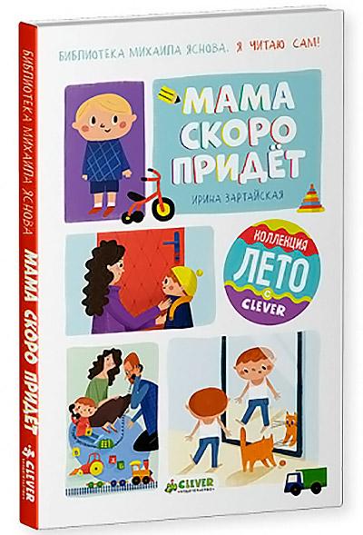 """Книга И. Зартайской """"Я читаю сам! Мама скоро придёт"""""""
