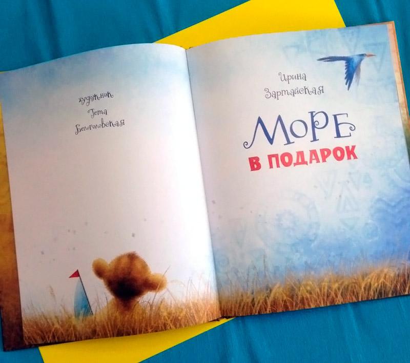 """Книга Ирины Зартайской """"Море в подарок"""""""